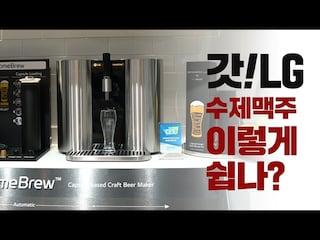 갓 LG! 집에서 수제 맥주를 만든다 캡슐 맥주머신 LG 홈브루(LG Homebrew)