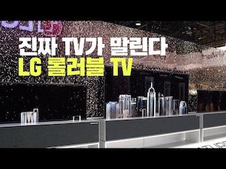 얼마나 할까? 세계 최초 LG 롤러블 TV 이런느낌!