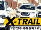 [주행] 2년 연속 세계 판매 1위! 닛산 X-트레일 미디어 시승회