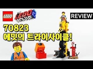 레고 무비2 70823 에밋의 트라이사이클(The LEGO Movie 2 Emmet's Thricycle)