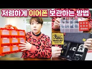 저렴하게 이어폰 보관하는 방법! (feat. 다이소, VanNuys)