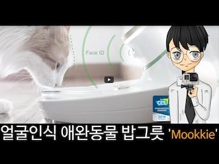 얼굴인식 애완동물 밥그릇 'Mookkie'