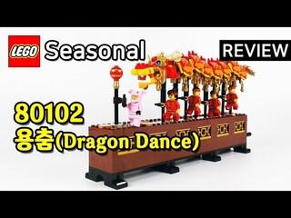 레고 시즈널 80102 용춤(LEGO Seasonal Dragon Dance)