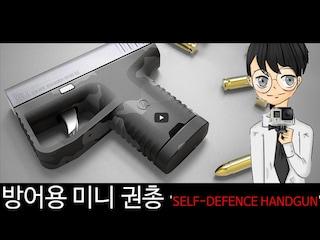 방어용 미니 권총 'SELF-DEFENCE HANDGUN'