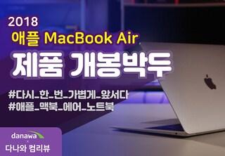 최신형 Apple 맥북에어 살펴보기! / MacBook Air 13-inch