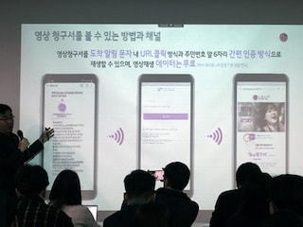 LG유플러스 영상청구서 서비스 실행 기자간담회