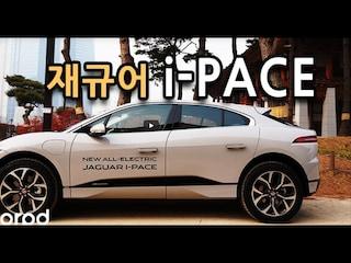 재규어 i-PACE 시승기 - 재규어가 생각하는 친환경 전기차란 (Jaguar i-PACE Media Launching in Korea)