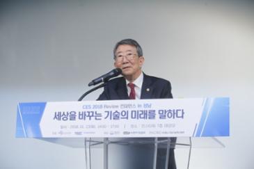최신 기술동향 공유한다, CES 2019 리뷰 컨퍼런스 개최