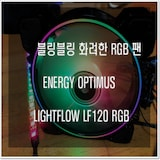 에피테크 ENERGY OPTIMUS LIGHTFLOW LF120 RGB 필드테스트