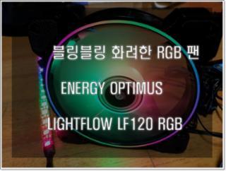 에피테크 ENERGY OPTIMUS LIGHTFLOW LF120 RGB 필드테스트