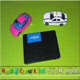 가성비 좋은 SSD, 마이크론 Crucial BX500 아스크텍 (480GB)