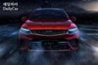 볼보·로터스 인수한 中 지리차..쿠페형 SUV ′FY11′ 공개..'주목'
