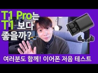T1 Pro는 T1 보다 좋을까? 여러분도 함께! 재미있는 이어폰 저음 테스트