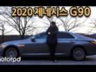 2020 제네시스 G90 3.3T HTRAC 시승기… 외부공기유입방지? 내비게이션 기반 스마트크루즈 컨트롤? (2020 Genesis G90 3.3T Review)