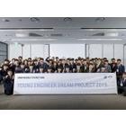 BMW 미래재단, 영 엔지니어 드림 프로젝트 6기 발대식 진행
