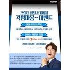 브라더, 공식몰 통해  신년맞이 'AS 연장 이벤트' 및 '렌탈 혜택 이벤트' 진행
