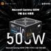 블루아이티, 맥스웰 게이밍 500W 구입 시 16GB 고급 USB 증정