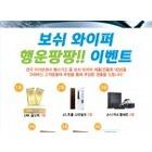 보쉬 애프터마켓 사업부,전국 이마트 매장에서 '보쉬 와이퍼 행운 팡팡!!' 이벤트 개최