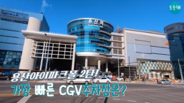 용산아이파크몰 겁나빠른 주차 2탄! 용산CGV로 가는 겁나 빠른 주차구역은?