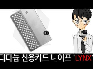 티타늄 신용카드 나이프 'LYNX'