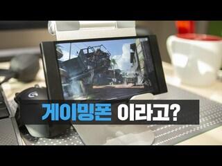 현존 최강 게이밍폰 게이밍폰! 120hz 레이저폰2 개봉기