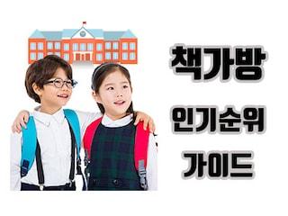 [2019 입학 시즌 맞이]  1월  책가방   인기순위 가이드