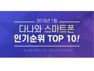 2019년 1월 다나와 스마트폰 인기순위 TOP 10은? [인포그래픽]