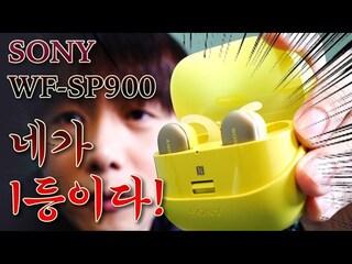 코드리스 끝판왕! 하지만... Sony WF-SP900 한국판 / 일본판 (아시아판) 롱텀 리뷰