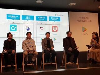 구글플레이 개발자와의 대화 #8 - 2019 라이프 트렌드 대표 앱 개발사