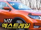 \'세계에서 가장 많이 팔린 SUV\' 닛산 엑스트레일...\'선택에는 이유가 있다???!!!\'
