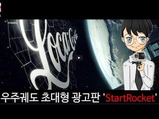 우주궤도 초대형 광고판 'StartRocket'