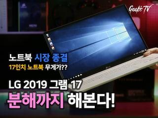 [언박싱 리뷰] 17인치 노트북이 이 무게 실화? LG gram 17인치 2019년형 언박싱 리뷰!