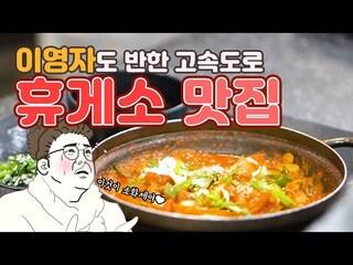 고속도로 휴게소 JMT 맛집!!