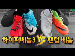 진화? 퇴보? 팬텀 베놈은 최고의 공격수 축구화가 될 수 있을까?
