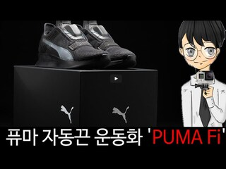 이번엔 퓨마 자동끈 운동화 'PUMA Fi'