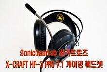 페이스북 트위터SonicGearLab 알카트로즈 X-CRAFT HP-3 PRO 7.1 게이밍 헤드셋 사용 후기 리뷰