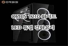 ORBIS T210 화이트 LED 듀얼 강화유리 데스크탑 케이스