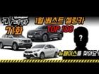 1월 베스트셀링카 탑 100 & 뉴 페이스를 찾아요!..카더라 71회