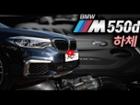 디젤의 끝판왕! BMW M550d 하체 살펴보기