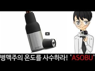 병맥주의 온도를 사수하라! 'ASOBU'