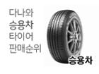 2019년 1월 타이어 인기순위 - 승용차용