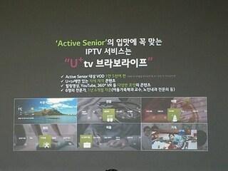 LG U+ 신규 IPTV 서비스 'U+tv 브라보라이프' 출시 기자간담회