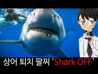 상어 퇴치 팔찌 'Shark OFF'