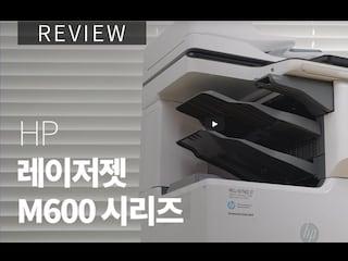 스마트한 회사를 위해 꼭 필요한 복합기, HP 레이저젯 M600 시리즈 리뷰