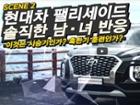 2박3일 현대 팰리세이드로 서울-제주 왕복한 모그 4인의 차에 대한 솔직한 평가...\'일출 & 카페리 여행\' (feat 유록스)