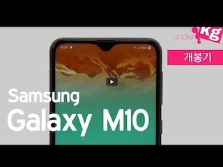 3분만에 매진된 삼성의 작심 가성비 스마트폰 갤럭시 M10 개봉기