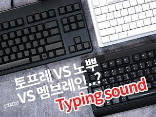 [ASMR] 토프레축 / 노뿌축 / 멤브레인 키보드 치는 소리 [키덕키덕]