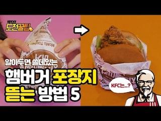 알아두면 쓸.데.있.는 햄버거 포장지 뜯는 방법 5