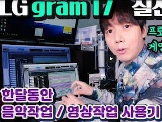 LG gram 17 실전투입! 한달동안 음악작업 / 영상작업 사용기 (+eGPU)