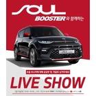 기아차, 쏘울 부스터 리뷰 및 시승 라이브쇼 SNS 생중개